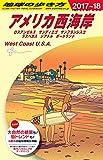 B02 地球の歩き方 アメリカ西海岸 2017~2018