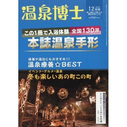 温泉博士 2016年 12 月号 [雑誌]