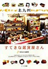 北九州 すてきな雑貨屋さん