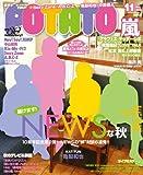 POTATO (ポテト) 2013年 11月号 [雑誌]