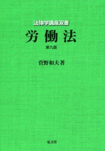 労働法 第9版 (法律学講座双書)