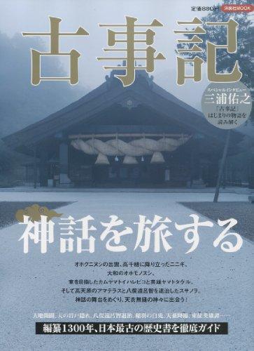 古事記神話を旅する (洋泉社MOOK)