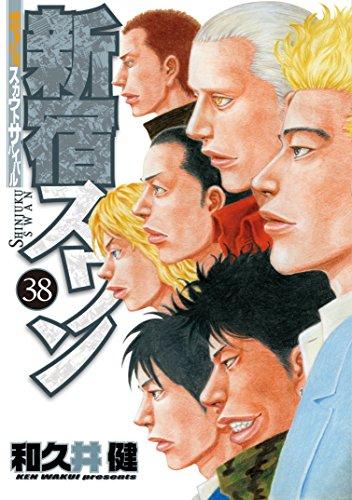 新宿スワン(38)
