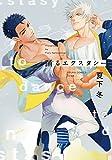 踊るエクスタシー【Amazon.co.jp限定描き下ろし特典付】<踊るエクスタシー> (あすかコミックスCL-DX)