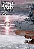 小説 宇宙戦艦ヤマト2199 星巡る方舟