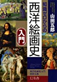 知識ゼロからの西洋絵画史入門