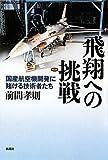 飛翔への挑戦―国産航空機開発に賭ける技術者たち [単行本] / 前間 孝則 (著); 新潮社 (刊)