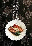 天皇陛下料理番の和のレシピ