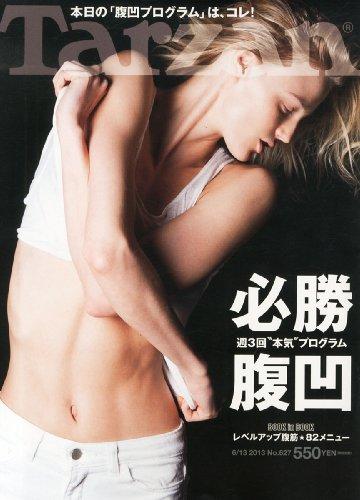 Tarzan (ターザン) 2013年 6/13号 [雑誌]