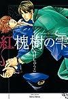 紅槐樹の雫 (ミリオンコミックス  Hertz Series 104)