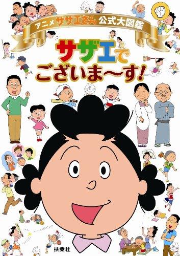 アニメ サザエさん公式大図鑑 サザエでございま~す! [単行本]