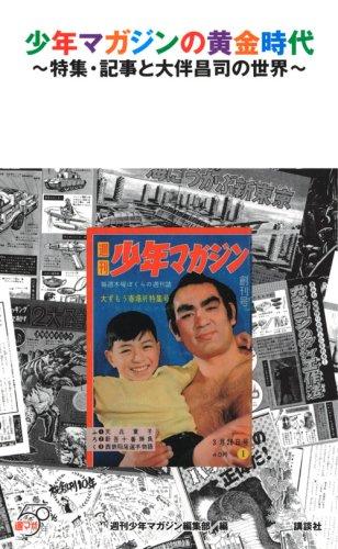 少年マガジンの黄金時代 ~特集・記事と大伴昌司の世界~