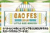 Little Glee Monster GAO FES 2016~リトグリサマーキャンプ~ 公式グッズ ☆リトルじゃないよ!ビッグなSUNSUNタオル/スポーツタオル(フード付)