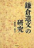 『鎌倉遺文』の研究