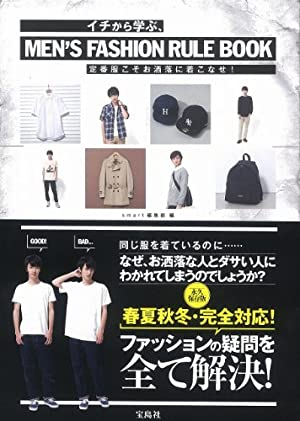 イチから学ぶ、MEN\'S FASHION RULE BOOK