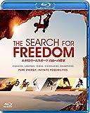 エクストリームスポーツ:自由への探求[Blu-ray/ブルーレイ]