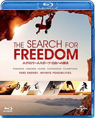 エクストリームスポーツ:自由への探求 [Blu-ray]