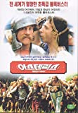 Asterix & Obelix vs. Caesar (1999) Gerard Depardieu [All Region, Import]