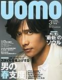 uomo (ウオモ) 2011年 03月号