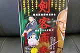 剣客商売 陽炎の男 (SPコミックス SPポケットワイド)