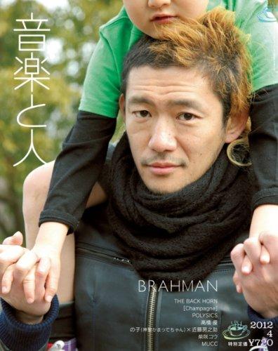 音楽と人 2012年 04月号 [雑誌]