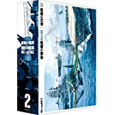紺碧の艦隊×旭日の艦隊 Blu-ray Box ②