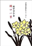 樋口一葉 (女性作家評伝シリーズ (1))