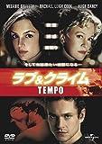 ラブ&クライム[DVD]