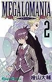 メガロマニア 2 (ガンガンコミックス)
