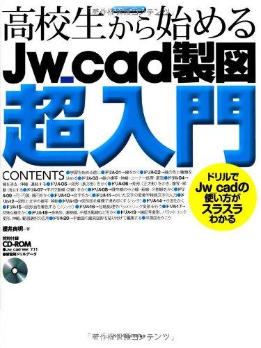 高校生から始めるJw_cad製図超入門 (エクスナレッジムック)
