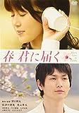 春 君に届く 特別版[DVD]