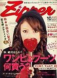 Zipper (ジッパー) 2007年 10月号 [雑誌]