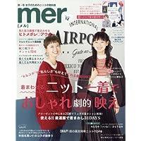 mer 表紙画像
