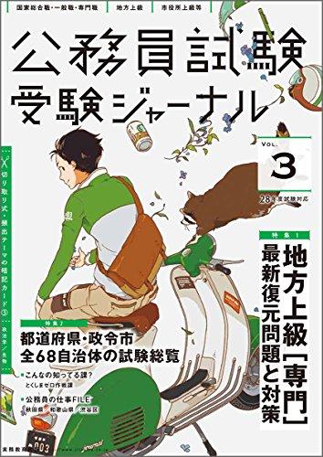 公務員試験 受験ジャーナル 28年度試験対応Vol.3