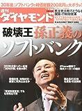 週刊 ダイヤモンド 2010年 7/24号 [雑誌]