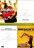 ブレイクダンス+ブレイクダンス2 ブーガルビートでT.K.O![DVD]