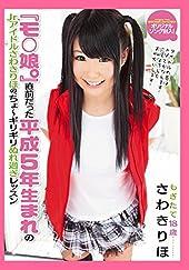 『モ○娘。』直前だった平成5年生まれのJr.アイドルさわきりほの、ちょ~ギリギリぬれ過ぎレッスン [DVD]
