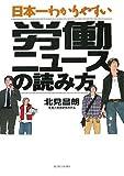 日本一わかりやすい労働ニュースの読み方