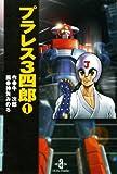 プラレス3四郎 1 (少年チャンピオン・コミックス)