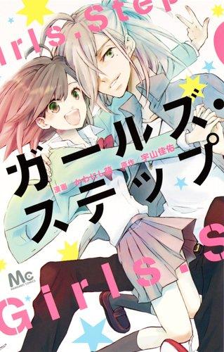 ガールズ・ステップ (マーガレットコミックス)