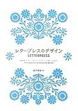 レタープレスのデザイン -活版印刷のデザインファクトリー サンフランシスコ&ニューヨーク-