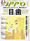 IPPO (いっぽ) 2006年 11月号 [雑誌]