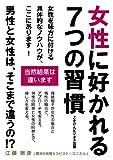 女性に好かれる7つの習慣 〜男性と女性は、そこまで違うの!?〜 (ごきげんビジネス出版)