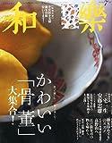 和樂(わらく) 2015年 07 月号 [雑誌]