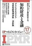 IPマネジメントレビュー17号