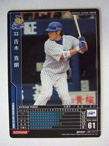 BBH2追加 黒カード 古木 克明(横浜)