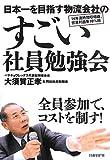 日本一を目指す物流会社の すごい社員勉強会