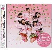 ももいろパンチ(初回限定盤)(DVD付)