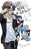 絶対可憐チルドレン 43 ミニクリアファイル付き限定版 (少年サンデーコミックス)
