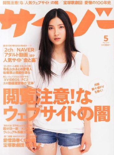 サイゾー 2014年 05月号 [雑誌]